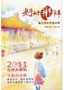 好好拜拜:龍山寺的幸福巡禮