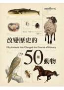 改變歷史的50種動物