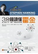 3分鐘讀懂霍金:進入霍金人生、理論、影響的時空旅程