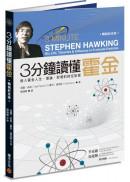 3分鐘讀懂霍金(暢銷紀念版):進入霍金人生、理論、影響的時空旅程