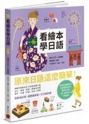 看繪本學日語