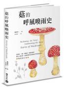 菇的呼風喚雨史(暢銷修訂版):從餐桌、工廠、實驗室、戰場到農田,那些人類迷戀、依賴或懼怕的真菌與它們的祕密生活