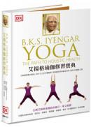 艾揚格瑜伽修習寶典──大師親授體式精要,360°全方位步驟解析,幫助練習者持續走向身心整合的健康之路