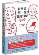 設計師日語.英語實用句型1500:從個人簡介、提案報價到簽約請款,業界用字與句型範例隨選即用,海外接案無障礙!