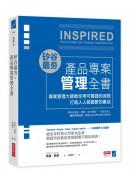 矽谷最夯‧產品專案管理全書:專案管理大師教你用可實踐的流程打造人人都喜歡的產品