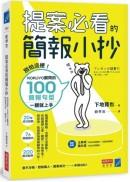 提案必看的簡報小抄:別怕沒梗!KOKUYO顧問的100簡報句型,一翻就上手