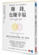 賺錢,也賺幸福:讓你累積財富、享受人生的理財魔法書
