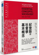 紀登斯的社會學基本概念