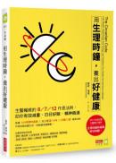 用生理時鐘,養出好健康:生醫權威的8/7/12作息法則,助你有效減重、日日好眠、精神飽滿