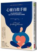 心靈自救手冊:將心理治療帶出治療室!臨床心理學家告訴你如何自我療癒