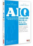 AIQ:不管你願不願意,現在已是AIQ比IQ、EQ更重要的時代