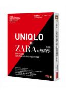 UNIQLO和ZARA的熱銷學(修訂版):快時尚退燒,看東西兩大品牌的革新與突破