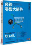 疫後零售大趨勢:零售未來學家的關鍵報告,線上、實體零售業如何站穩腳跟,布局未來?