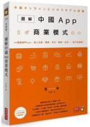 圖解中國App商業模式:60個最熱門App,趕上社群、電商、支付、娛樂、生活……全方位商機!
