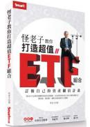 怪老子教你打造超值ETF組合:訂做自己的資產翻倍計畫