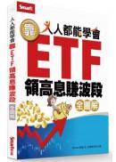 人人都能學會靠ETF領高息賺波段全圖解