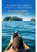 太平洋的多重歷史:大洋、土地與人群