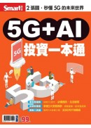5G+AI投資一本通