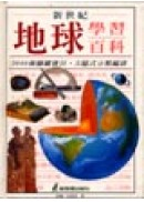 新世紀地球學習百科