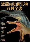 恐龍與史前生物百科全書(平裝本)