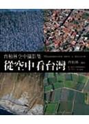 從空中看台灣:齊柏林空中攝影集