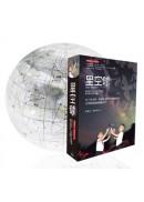 星空球(獨家專利,全世界不限地點都可使用的天文觀星工具)