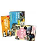 台北市立動物園百年賀歲紀念套書(《我在動物園實習的幸福時光》+《貓頭鷹是不是只能吃晚餐?》+《怎麼會這麼萌!》)