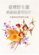 臺灣野生蘭精細插畫明信片:生態畫家林哲緯作品選
