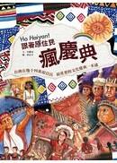 Ho Haiyan!跟著原住民瘋慶典