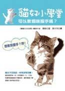 貓奴小學堂:可以教貓咪握手嗎?