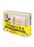 浮世貓繪全套書:《浮世貓繪》+《台灣貓日子》+《浮世貓繪葉書輯》(明信片禮物書)
