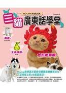 三貓廣東話學堂