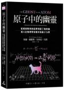 原子中的幽靈:從愛因斯坦的惡夢到薛丁格的貓,看八位物理學家眼中的量子力學
