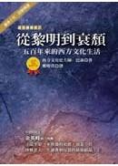 從黎明到衰頹:五百年來的西方文化生活(書房十年回顧精選)