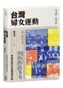 台灣婦女運動:爭取性別平等的漫漫長路