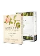 探索植物秘密生命套書(2冊)