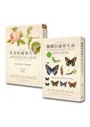 花與蝴蝶的秘密生命套書(2冊)
