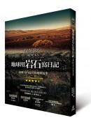 地球用岩石寫日記:追蹤46億年的地球故事