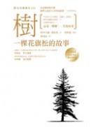 樹:一棵花旗松的故事