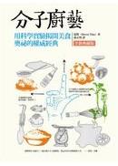 分子廚藝(全新典藏版):用科學實驗揭開美食奧祕的權威經典