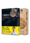 解謎大腦精選套書(2冊)