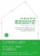 金窩、銀窩、狗窩:家的設計史(經典復刻版)
