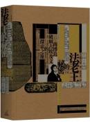 法老王的祕密——商博良破解古埃及文的探索之旅