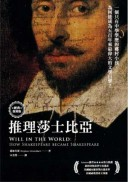 推理莎士比亞(經典復刻版)