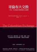 哥倫布大交換:1492年以後的生物影響和文化衝擊