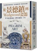 從景德鎮到Wedgwood瓷器:第一個全球化商品,影響人類歷史一千年