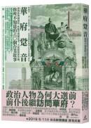 華府跫音:排灣族與國務院、林獻堂與櫻花考、大使館與黨外圈,你所不知道的60個台美故事