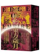 帝國的東方歲月(1750-1850):蒐藏與征服,英法殖民競賽下的印度與埃及