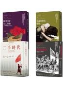 紀錄時代的軌跡:諾貝爾文學精選集(4冊)