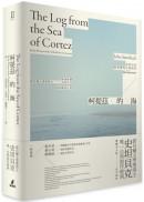 柯提茲的海